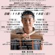 11月17.18日 金子竜太郎ワークショップ紹介 その1