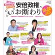 日本共産党の「安倍政権、もうお断わり」(しんぶん赤旗10月号外)をお読み下さい。
