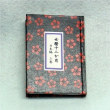 「女暦十二か月 日本編 上巻」という豆本