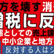 消費税10%高すぎる!安倍内閣の官房参与が「赤旗」に登場して消費増税批判「10%への税率引き上げは日本経済を破壊する」不況いっそう、貧困化が加速!被災地復興に大打撃、消費に異次元の衝撃!藤井聡
