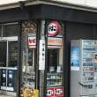 懐かしいタバコ屋さん A nostalgic cigaret shop