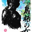 男と女(Part6)