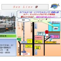 Sun Line 優はアットホームなお船で~す!!お友達になりませんか~~