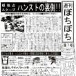 『週刊ぼちぼち』第7号(表)