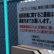 横須賀にある核処理施設 GNF-J