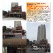 散策 「東京中心部南 283」 恵比寿ガーデンプレイス