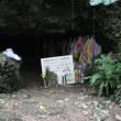 Chibichiri cave