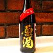 狭い範囲で暮らす(1) 鎌倉市中心部で買い物しておでんを食う。三河屋で神奈川の酒、鎌倉原酒を買う。