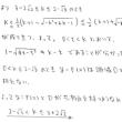 2012年東北大入試(後期)理系数学第1問その2