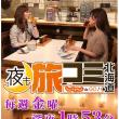 テレビ北海道 TVH (土)pm6:30〜 「旅コミ北海道 じゃらんde GO!」 2018.2.10より