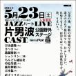片男波ジャズ出演します。