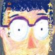 6/17(日)父の日えほん☆