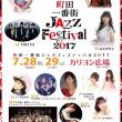 町田一番街ジャズフェスティバル 7月28日、29日 無料