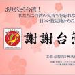 台湾の蔡英文総統が日本を応援のメッセージ、中国と韓国も。。。。