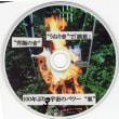 ゼロ磁場 西井本一 氣パワー引き寄せスポット 安静する方法発見(9月19日)