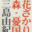 「花ざかりの森」「煙草」三島由紀夫