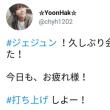 凄いメイクだね( ˟ ⌑ ˟ )【ユナク君Twitter】(◥◣_◢◤)(๑❛ᴗ❛๑)✌︎