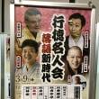 3/9(金)行徳名人会 落語新時代