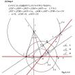 101.  「角の三等分の基本解」の出版のお知らせ(作図例)
