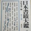 日本書蹟大鑑 第十八巻 目次 蔵書