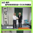 2018.7.9山口・長門 長門市教育委員会へ子ども手帳贈呈