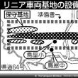 リニア新幹線停車駅サミットが開かれた・・・