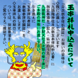 神無月九頭龍神社本宮月次祭は13日斎行です。
