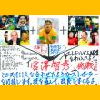 「宮澤智秀」の太陽伝説!