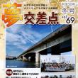 市民活動広報誌表紙に「橋の日」が掲載されました。