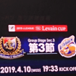 【LC】横浜vs長崎「詰めが甘い」@ニッパツ