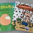 4月19日(木)・読み聞かせ