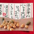 豆・絵手紙