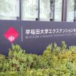 早稲田大学エクステンションセンターでの講座終了