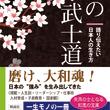 愈々5月中旬に出版『永遠の武士道』