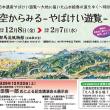 吉田初三郎作品等でみる特別展「空からみる-やばけい遊覧-」展と12/23記念講演