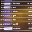 タイ・バンコク 見てある記-33-最終回