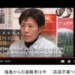 【福島の深刻な現状】なぜ六ヶ月で中絶したか『取り出した赤ちゃんは片方の腕と片方の足がなかった』