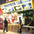 自然薯コロッケ ふるさと祭り東京2019にて限定販売!!
