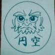 居合円空会ロゴマーク