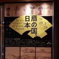 扇の国、日本 サントリー美術館