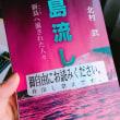 神津島旅行記(帰路)