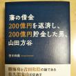 財務省の「ファイナンス」誌に山田方谷の本の書評が掲載されました。本日発売のプレジデント誌にも登場いたしました。