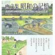 『画文集昭和の記憶』・まもなく発行