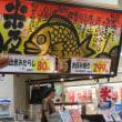 Gifu / Foods Corner