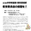 川崎市  教科書採択の教育委員会会議が26日決定
