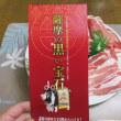 11/11鹿児島県「黒豚の館」の豚シャブで夕ご飯