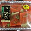 サーモンハラスネギ塩(骨取り)仙台丸福