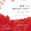 芸術の秋‼️日&仏展示予定