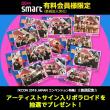 6/22 Mnet SmartのTwitter写真は〜
