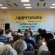 全国人権連・三重県連合会伊賀支部結成総会